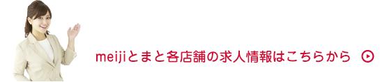 meijiとまと各店舗の求人情報はこちらから